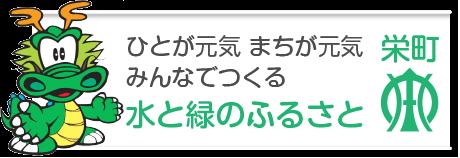 栄町ウェブサイト